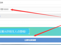 qq刷赞全网+免费 免费领QQ名片赞10000
