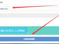 0.01元一万名片赞网站 5w名片赞免费领取