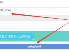 免费每天送名片赞网站 QQ免费十万赞免费领
