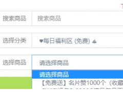 qq互赞助手软件免费 1毛一万名片赞
